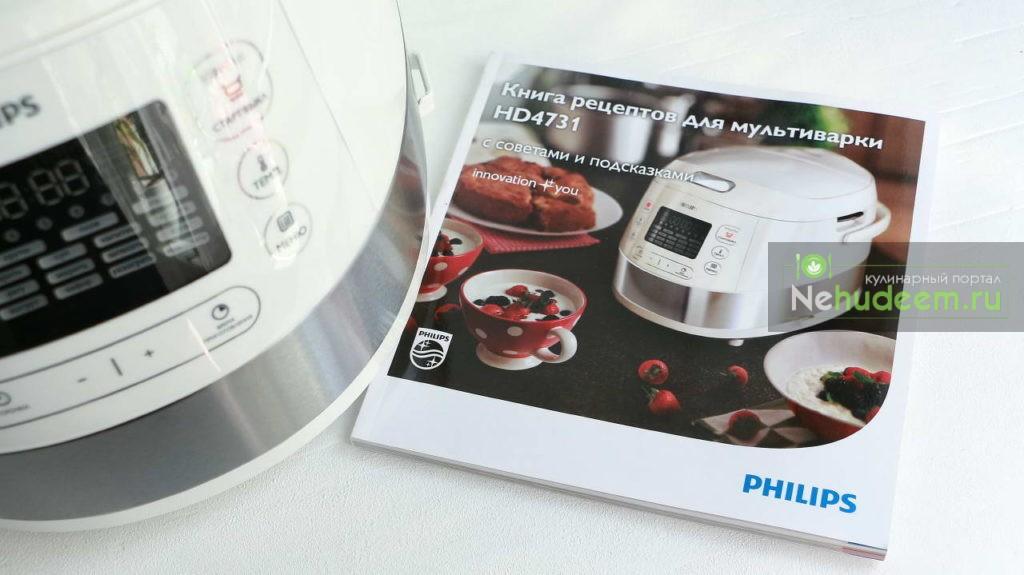 Мультиварка philips hd2178 книга рецептов скачать