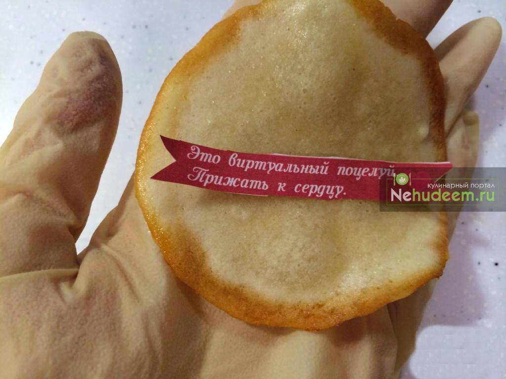 Печенье с предсказаниями рецепт пошагово