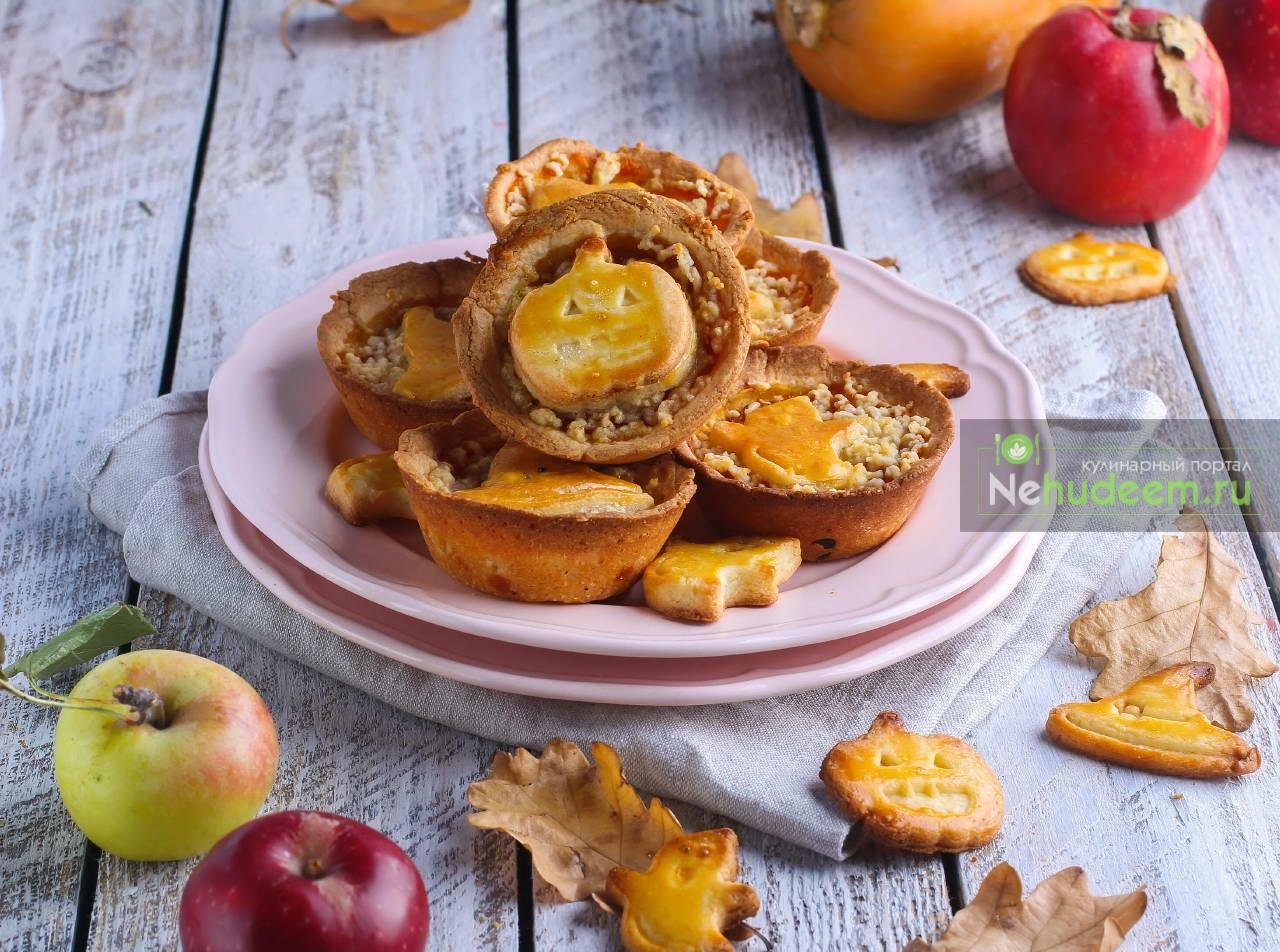 Мини-тарты с тыквой и яблоками