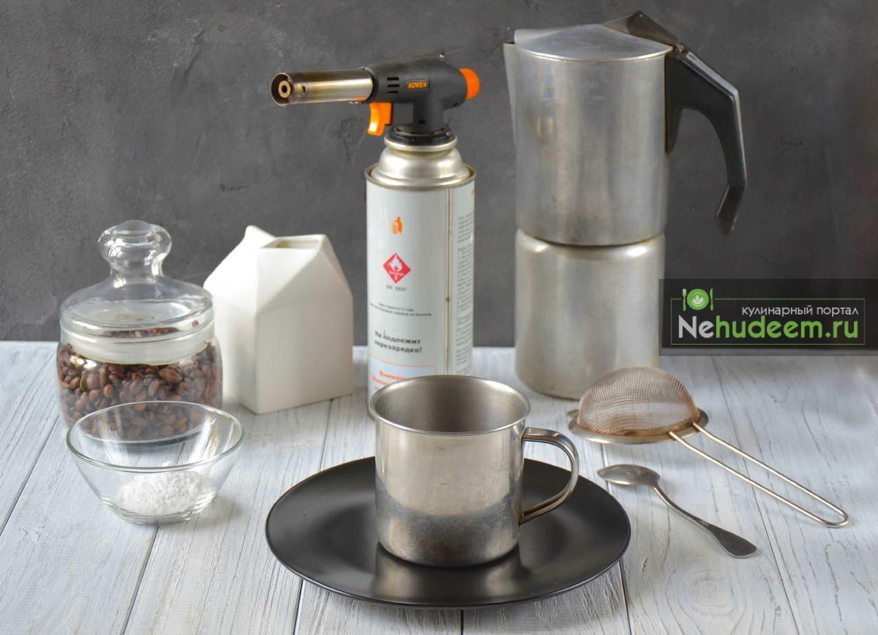 как приготовить запаянный кофе