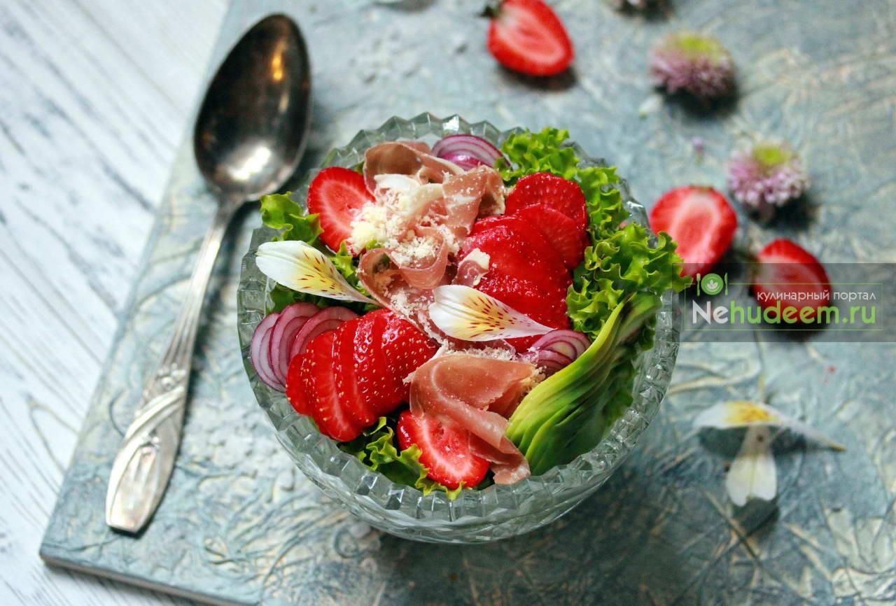 Салат с клубникой и пармской ветчиной