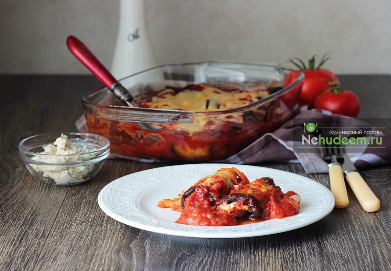 Рулетики из баклажанов с рикоттой и томатным соусом