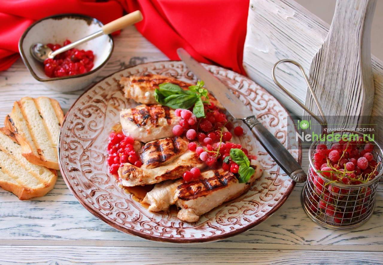Куриное филе на гриле в маринаде из красной смородины