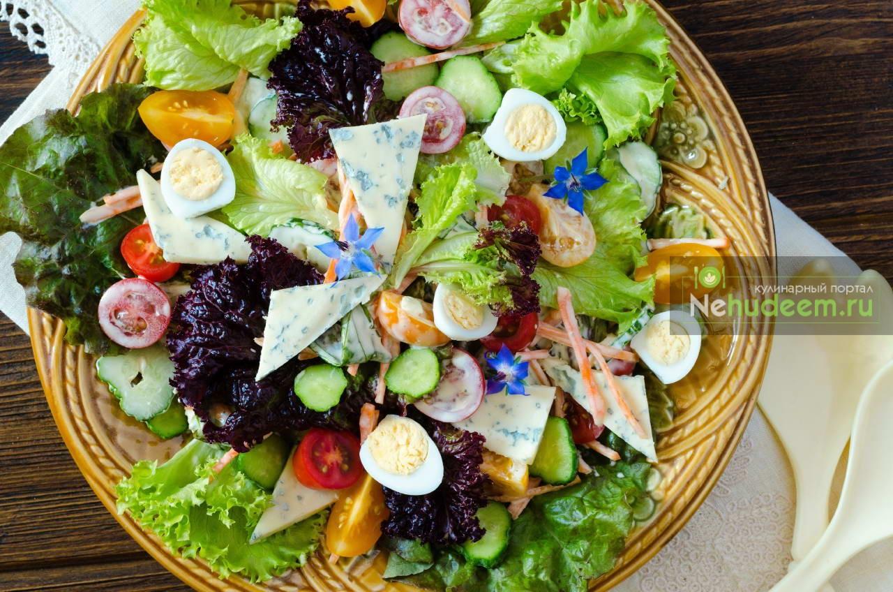 Овощной салат с сыром Рокфор