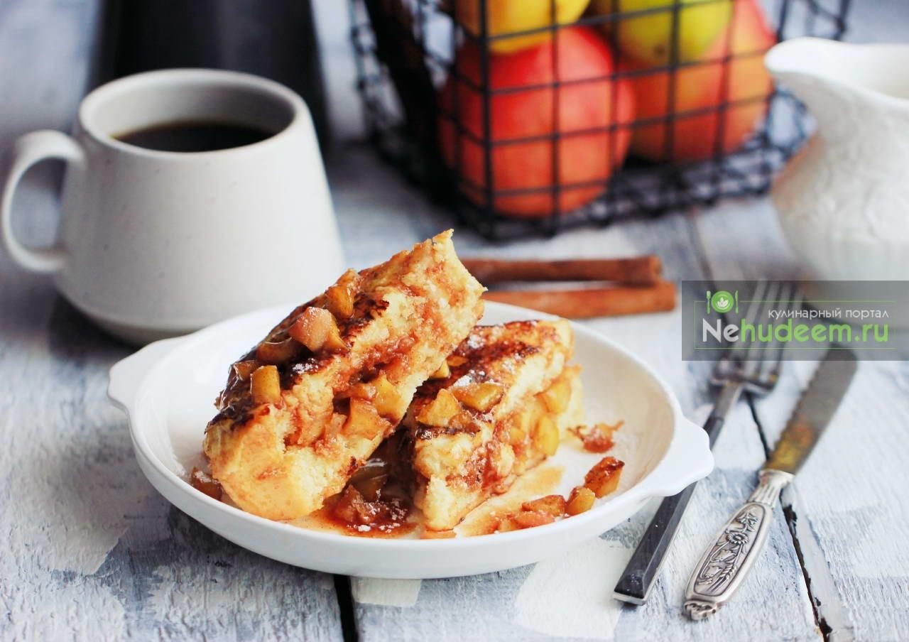 Французские тосты с яблочной начинкой