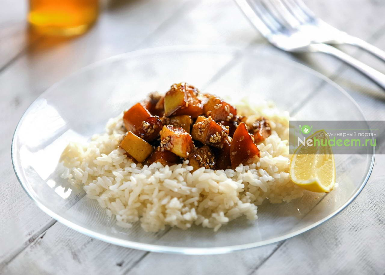 Айва в кисло-сладком соусе с рисом