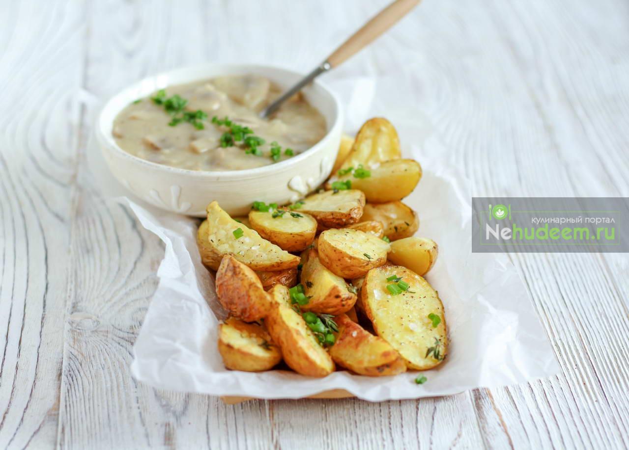 Картофельные дольки с постным грибным соусом