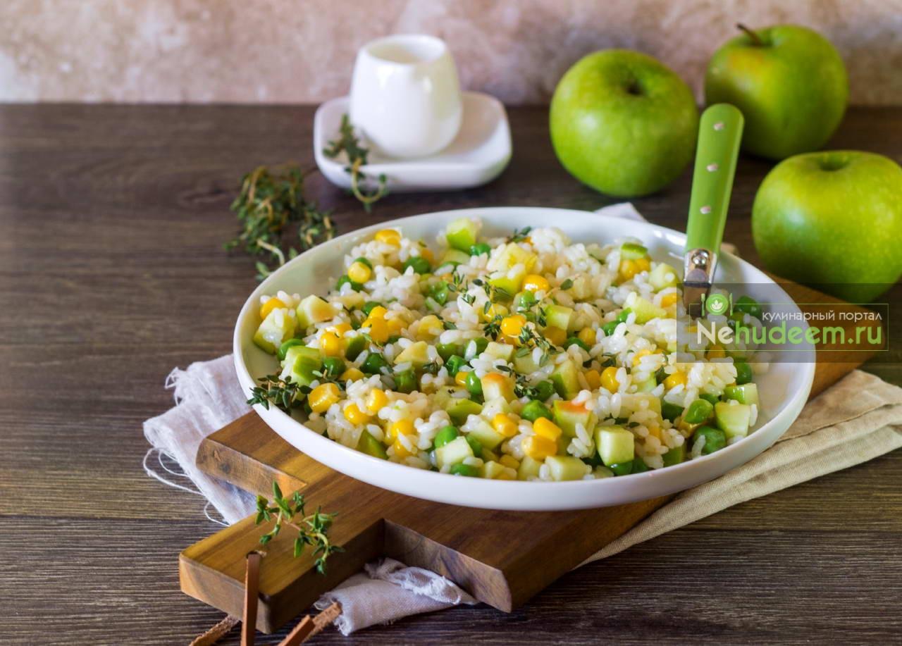 Рисовый салат с яблоком и зелёным горошком