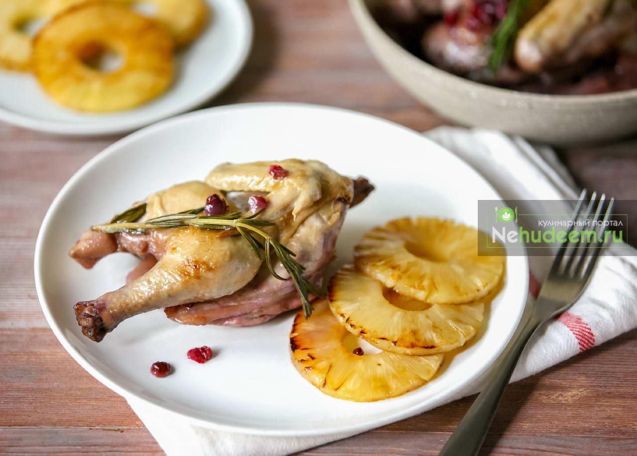 Цыплёнок с ананасами и брусникой