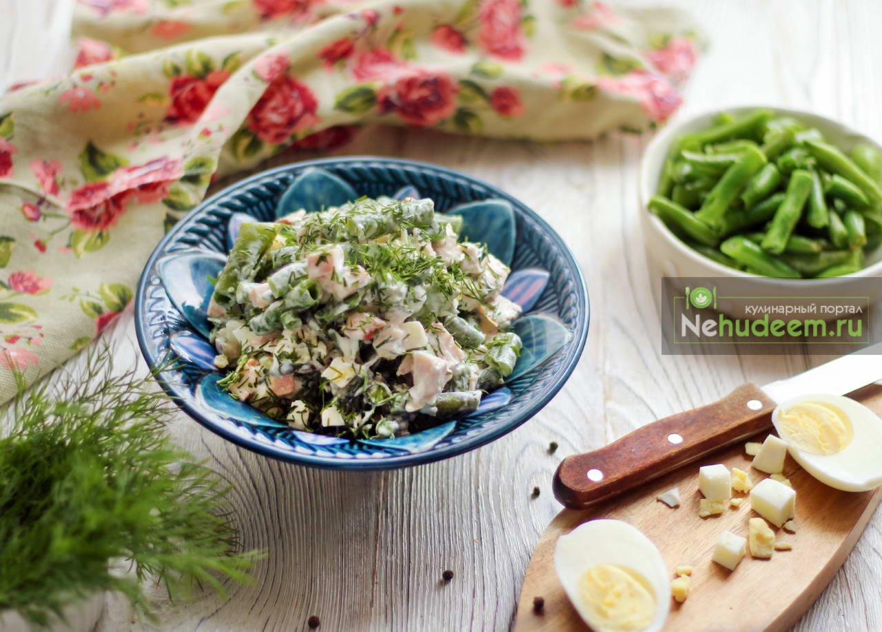 Салат из копчёной курицы и стручковой фасоли