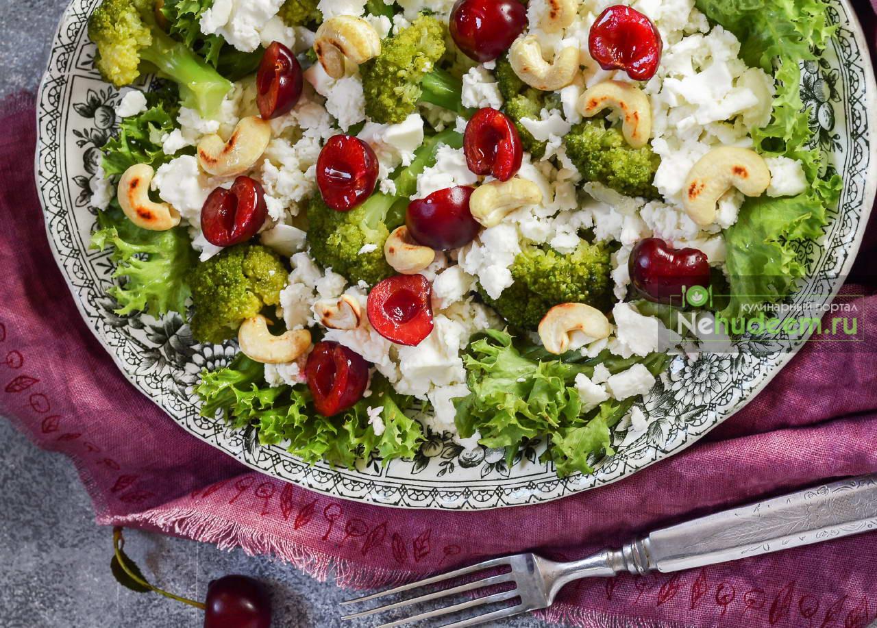 Салат с брокколи и вишней