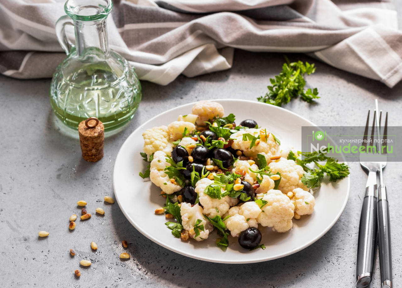 Салат из цветной капусты по-сицилийски