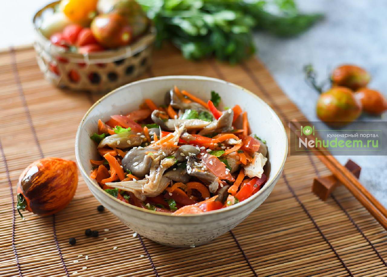 Острый салат с вёшенками
