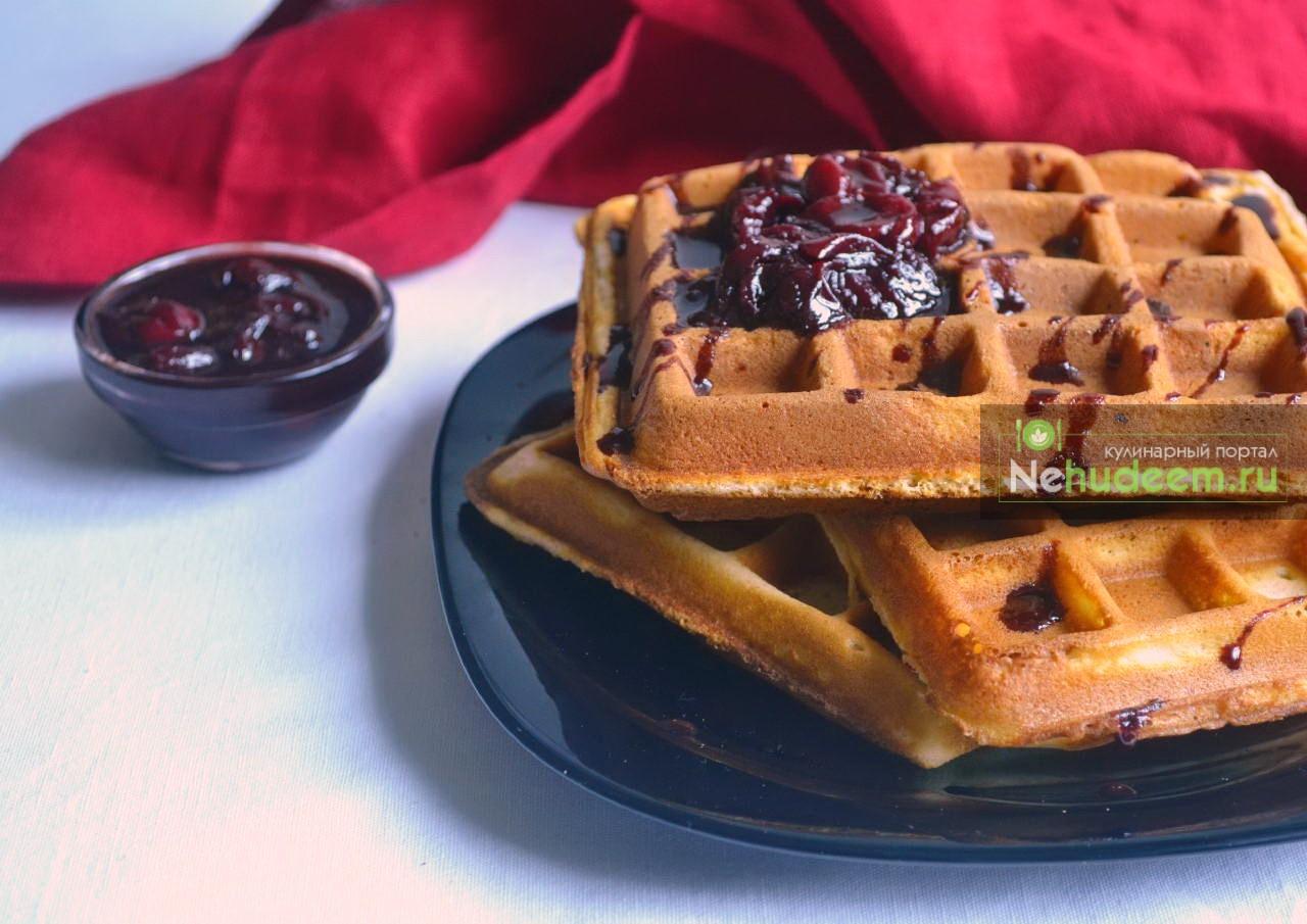 Бельгийские вафли с шоколадно-вишневым соусом