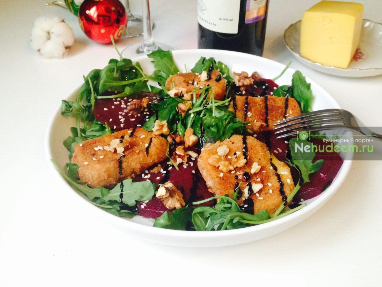 Салат с свеклой, рукколой и сыром в панировке