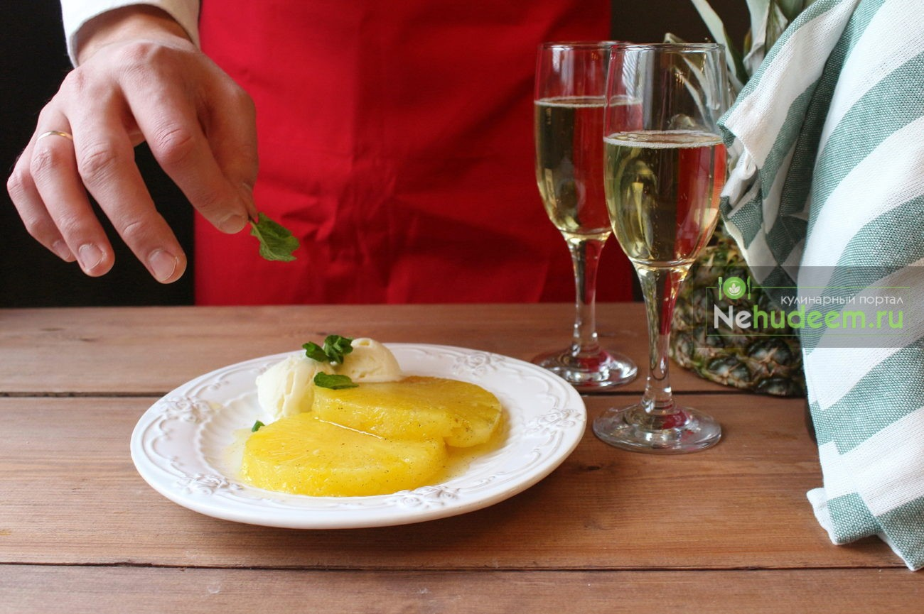 Карамелизированный ананас с шампанским