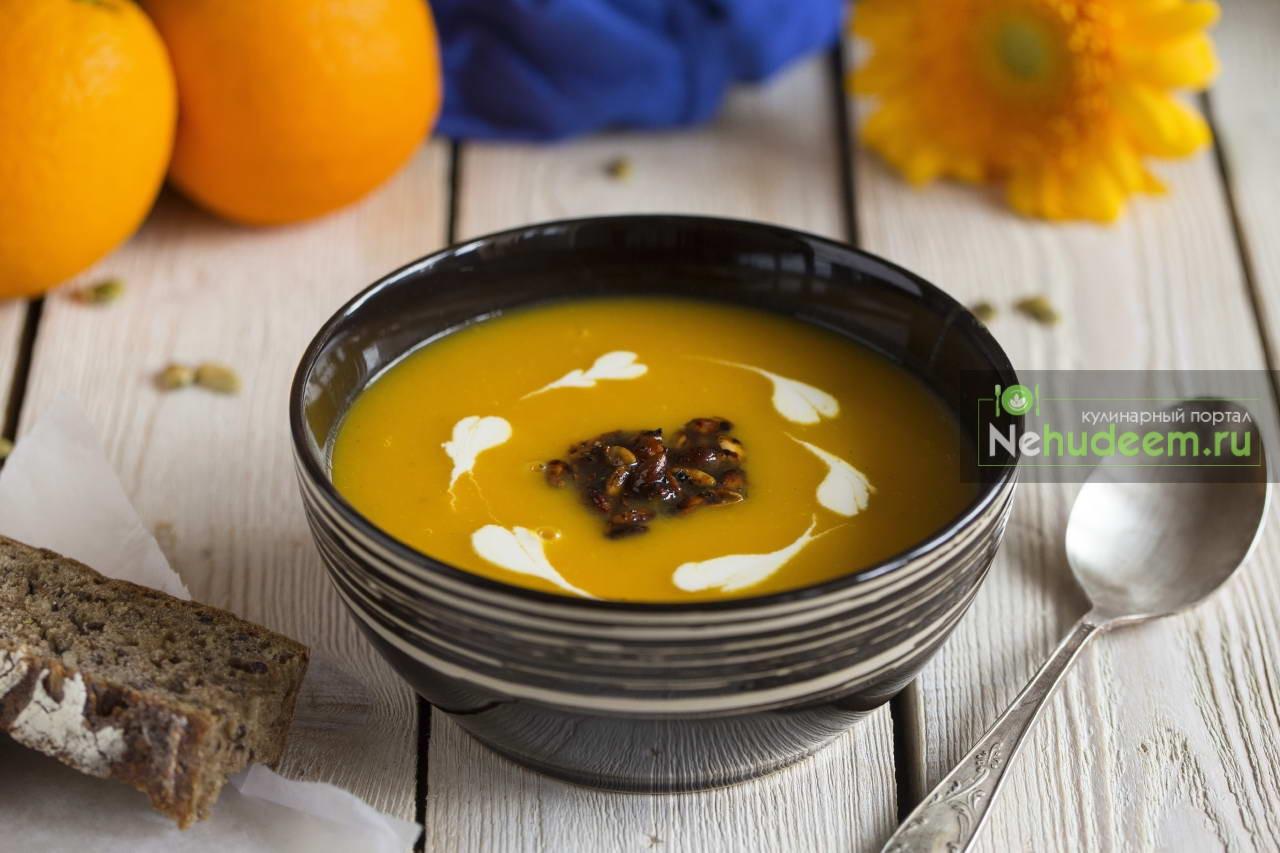 Тыквенный суп-пюре с нотками апельсина